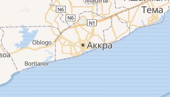 Аккра - детальная карта