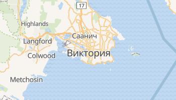 Виктория (Канада) - детальная карта