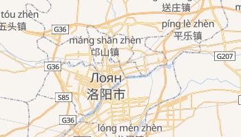 Лоян - детальна мапа