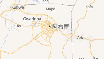 阿布贾 - 在线地图