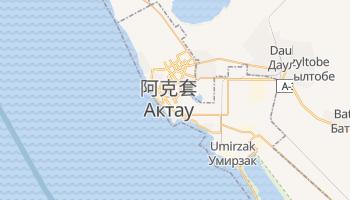 阿克套 - 在线地图
