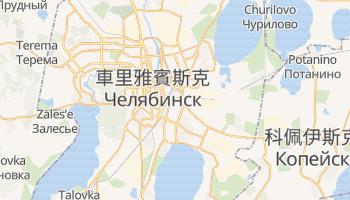車里雅賓斯克 - 在线地图
