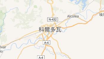 科尔多瓦 - 在线地图