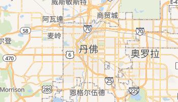 丹佛 - 在线地图