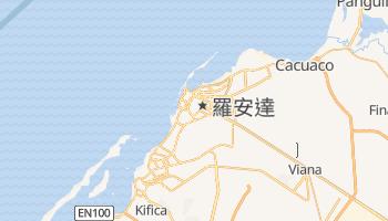 罗安达 - 在线地图