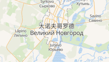 大诺夫哥罗德 - 在线地图