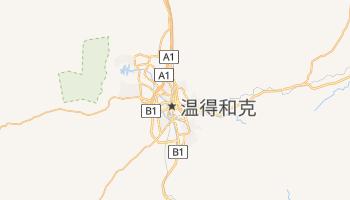 温得和克 - 在线地图