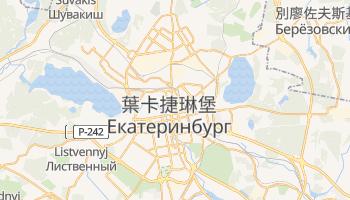 葉卡捷琳堡 - 在线地图