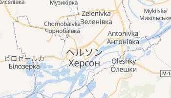 ヘルソン の地図
