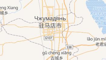 Чжумадянь - детальная карта