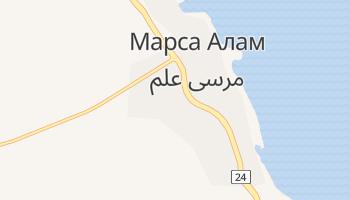 Марса Алам - детальная карта