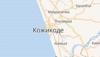 Кожикоде - детальная карта