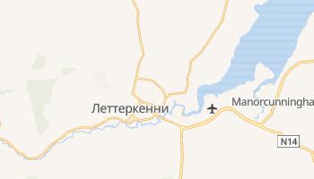 Леттеркенни - детальная карта