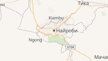 Найроби - детальная карта