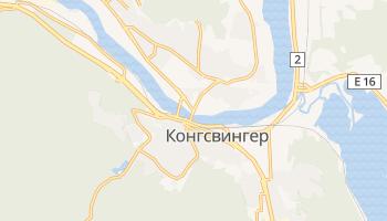 Конгсвингер - детальная карта