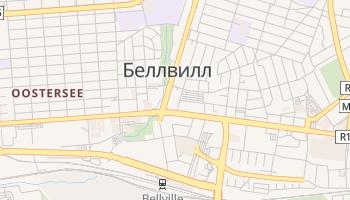 Беллвилл - детальная карта