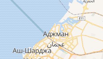 Аджман - детальная карта