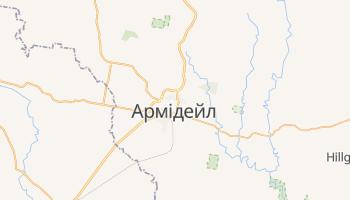 Армідейл - детальна мапа