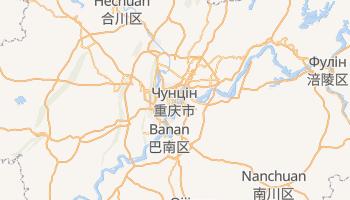 Чунцин - детальна мапа