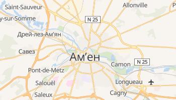 Амєн - детальна мапа
