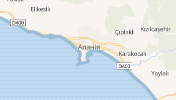 Аланія - детальна мапа