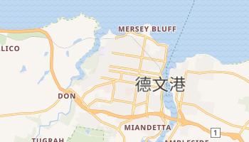 德文港 - 在线地图