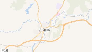 古尔本 - 在线地图