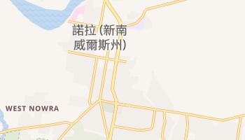諾拉 - 在线地图