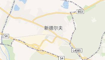 新德尔夫 - 在线地图