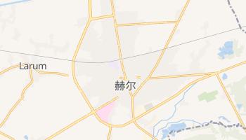 赫尔 - 在线地图