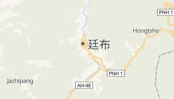 廷布 - 在线地图