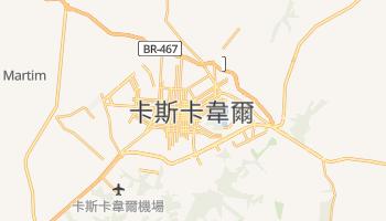 卡斯卡韋爾 - 在线地图