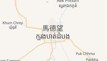 马德望 - 在线地图