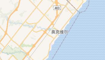 奥克维尔 - 在线地图