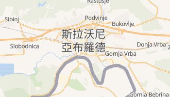 斯拉沃尼亞布羅德 - 在线地图