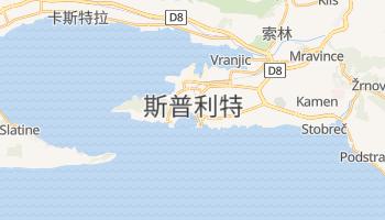 斯普利特 - 在线地图