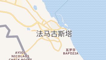 法马古斯塔 - 在线地图