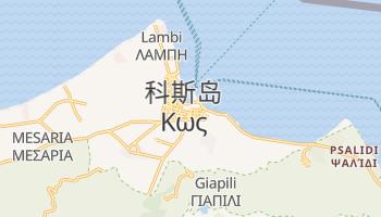 科斯岛 - 在线地图