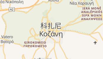 科扎尼 - 在线地图