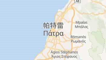 帕特雷 - 在线地图