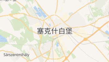 塞克什白堡 - 在线地图