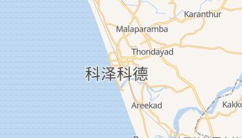 科泽科德 - 在线地图