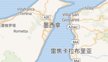 墨西拿 - 在线地图