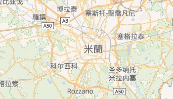 米蘭 - 在线地图