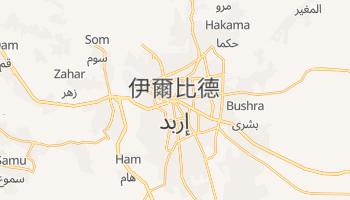 伊爾比德 - 在线地图