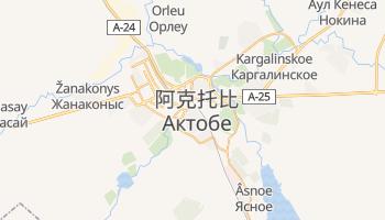 阿克纠宾斯克 - 在线地图