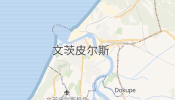 文茨皮尔斯 - 在线地图
