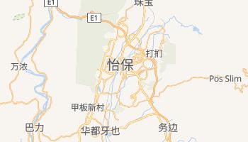 怡保 - 在线地图