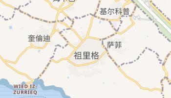 祖里格 - 在线地图