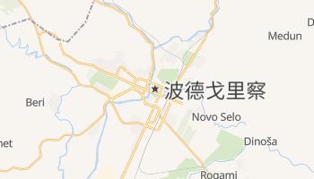 波德戈里察 - 在线地图